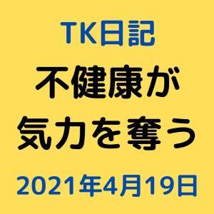 【TK日記】不健康が気力を奪う【2021年4月19日】