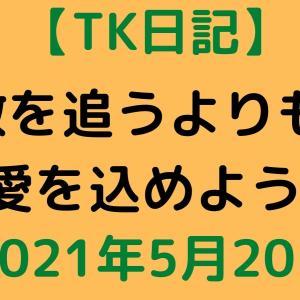 【TK日記】数を追うよりも愛を込めよう 【2021年5月20日】