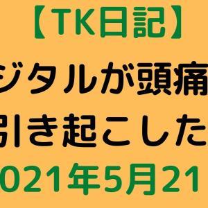 【TK日記】デジタルが頭痛を引き起こした【2021年5月21日】