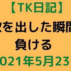 【TK日記】欲を出した瞬間負ける【2021年5月23日】