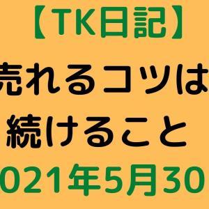 【TK日記】売れるコツは続けること【2021年5月30日】