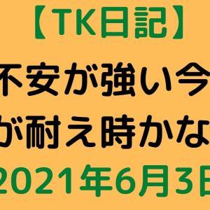 【TK日記】不安が強い今が耐え時かな 【2021年6月3日】