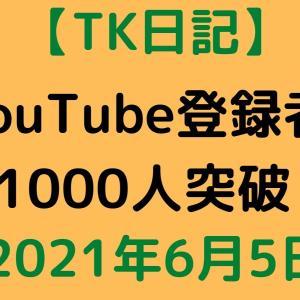 【TK日記】YouTube登録者1000人突破【2021年6月5日】