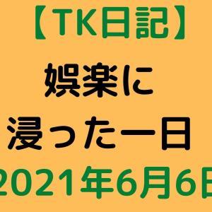 【TK日記】娯楽に浸った一日【2021年6月6日】