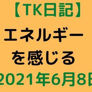 【TK日記】エネルギーを感じる【2021年6月8日】