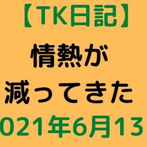 【TK日記】情熱が減ってきた【2021年6月13日】