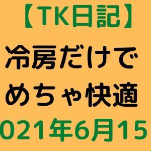 【TK日記】冷房だけでめちゃ快適【2021年6月15日】