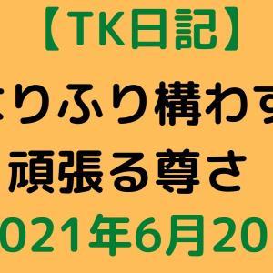 【TK日記】なりふり構わず頑張る尊さ【2021年6月20日】