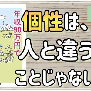 【何が幸せかは、僕が決める】年収90万円で東京ハッピーライフ:人は周りを気にしすぎなんだなって思いました【解説・要約】