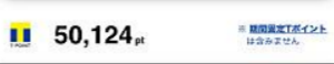 【Tポイントを1.5倍にする方法】エディオンでの上手なポイントの貰い方もあります。
