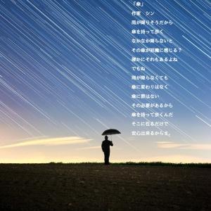 Twitterに「シン」さんの詩をご紹介しました。