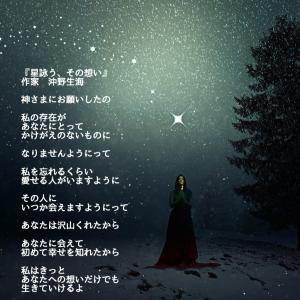 Twitterに「沖野生海」さんの詩をご紹介しました。