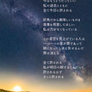 Twitterに「せいろん」さんの11/21の詩をご紹介しました。