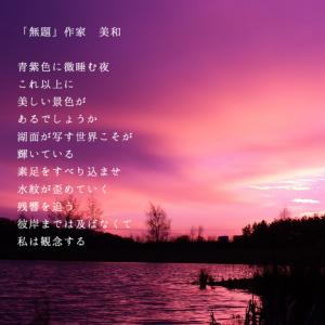 Twitterに作家「美和」さんの詩をご紹介しました。