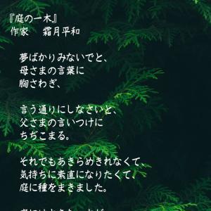 Twitterに作家「 霜月平和」さんの9/17の詩をご紹介しました。