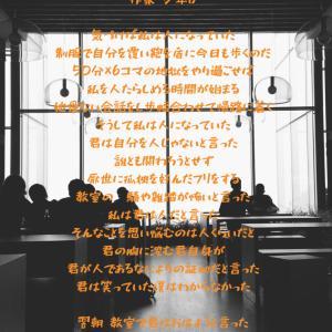 作家「少年D」さんの9/23の詩をご紹介致します。