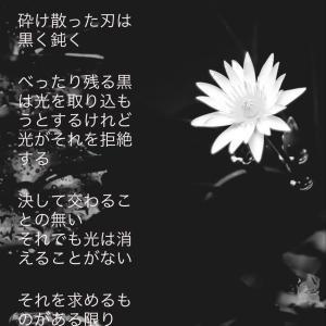 作家「るぅにぃ」さんの9/23の詩をご紹介致します。