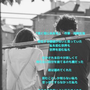 作家「沖野生海」さんの詩をご紹介致します。
