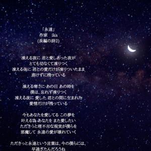 作家「ika」さんの詩をご紹介いたします。(長編の詩2)(長編の詩1を添えて)