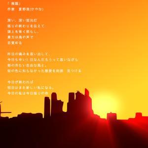 作家 「」さんの2019/11/12の詩をご紹介致します。