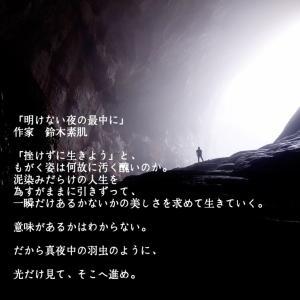 作家 「鈴木素肌」さんの2019/11/10の詩をご紹介致します。