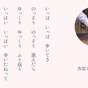作家「杏栞しえる」さんの2019/12/17の詩をご紹介致します。