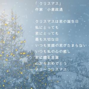 作家「小倉政通」さんの詩をご紹介致します。