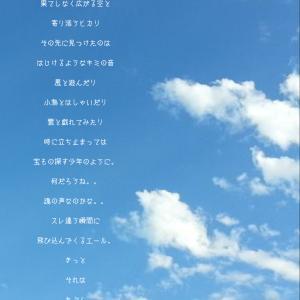 作家「つき の おと」さんの詩をご紹介致します。