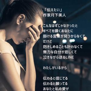 作家「月下美人」さんの詩をご紹介します。