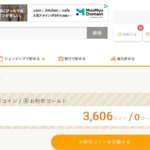 私がポイ活で使っているのはお財布.com!還元率が高いのでお気に入り