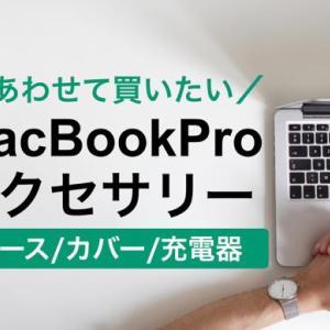 【MacBookPro周辺機器まとめ】MacBookProを買ったら揃えたいおすすめアクセサリ