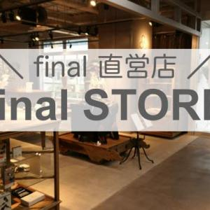 【final STORE】秋葉原SEEKBASEにできたfinal初の直営店を見てきた!【訪問レポート】
