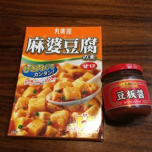 辛さ自由自在!お助け介護食の麻婆豆腐
