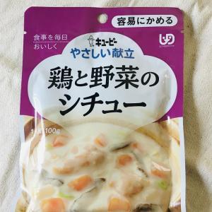 キューピーの介護食:鶏と野菜のシチュー & もう一人欲しい!
