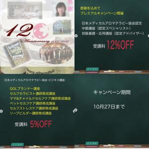 ☆12周年記念プレミアムキャンペーン☆