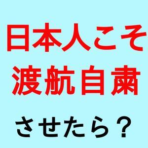 """日本人こそ渡航自粛したら?""""旅行に行くための春休みではない"""""""