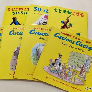 【Curious George】おさるのジョージと学ぶ生きた英語!我が子お気に入りの絵本