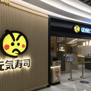 【元気寿司 Genki Sushi】マレーシアでも人気の寿司チェーン店