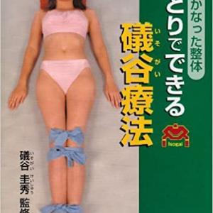 【磯谷(いそがい)式療法】脚縛りで健康に⁉️股関節痛の治し方