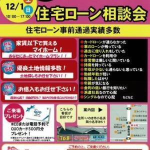 住宅ローン相談会 開催(^o^)丿
