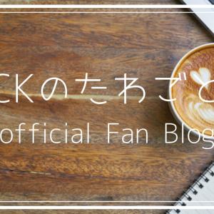 【更新】CKのたわごと(Official FanClub Blog)