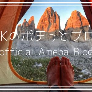 【更新】C&Kのポチッとブログ(Official Ameba Blog)