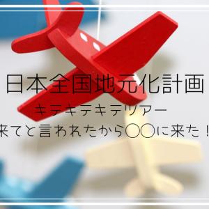 【ライブレポート更新】2019/10/25(金) -日本全国地元化計画-キテキテキテツアー 来てと言われたから秋田に来た!