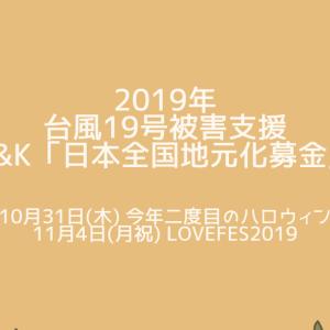 【台風19号】被害支援 C&K「日本全国地元化募金」のお知らせ