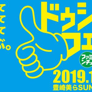 【グッズ情報更新】2019/11/03(日) ドゥシフェス2019