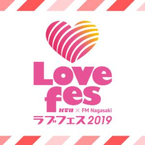 【入場無料】2019/11/04(月祝)  Lovefes2019