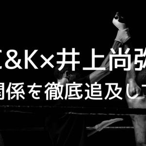 【C&K×プロボクサー井上尚弥】その関係を徹底追及してみた