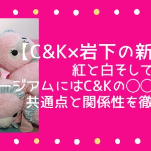 【C&K × 岩下の新生姜】紅+白=ピンク!ミュージアムにはC&Kの◯◯がある!?共通点と関係性を調べてみました!