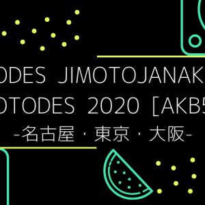【11/16〜FC先行予約!AKB55ツアーまとめ】JIMOTODES JIMOTOJANAKUTEMO JIMOTODES 2020