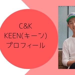 【C&K / KEEN(キーン)】プロフィールまとめ!身長,年齢,名前の由来などなど徹底解説!